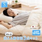 ショッピング日本製 洗える 布団セット シングル 日本製