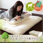 敷き布団/シングル 防ダニ 抗菌防臭 羊毛混 敷布団 日本製