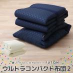 布団セット 布団 コンパクト シングルサイズ 日本製 軽量 収納ケース 洗える 軽い 固わた 来客用 小さい 省スペース 防災グッズ 新生活 収納 送料無料 エムール