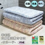 羊毛混 敷き布団 敷布団 シングル 同柄2色組 日本製