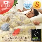 ショッピング西川 羽毛布団 西川リビング 日本製 ホワイトグースダウン90%羽毛布団/シングル