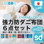 日本製 防ダニ 布団セット セミダブルサイズ クラッセゼロ カバー付き 6点セット ふとんセット