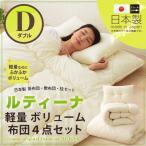 日本製 布団セット ダブルサイズ ルティーナ 掛け布団 敷き布団 枕2個の4点セット お布団セット ふとんセット 抗菌防臭 新生活 あったか エムール
