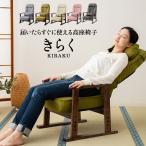 高座椅子肘付き リクライニング リクライニングチェア