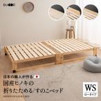 ヒノキの折りたたみベッド シングルサイズ 木製 収納 天然木 ヒノキ無垢材 すのこ すのこベッド スノコベッド 敷き布団 折り畳みベッド 折畳みベッド
