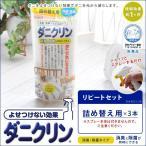 ダニクリン 消臭・除菌タイプ リピートセット 詰め替え用3本 230ml