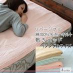 水洗いキルト 敷きパッド/シングル 綿100% ベッドパッド