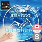 ウルトラクール 敷きパッド シングルサイズ 夏 約100×200cm ひんやり敷きパッド 冷感 涼感 クールマット エムール 体圧分散 送料無料 日本製 国産