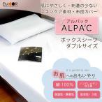 Yahoo!エムール - EMOOR 布団・家具ボックスシーツ/ダブル アルパック スキンケア ベッドシーツ