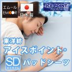 東洋紡 アイスポイント 日本製 パットシーツ セミダブル 冷却マット 涼感シーツ 敷きパッド ベッドパット   エムール