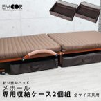 ベッド下収納 メホール専用 収納ケース 2個セット 収納ボックス 衣類収納 布団収納