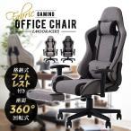 ゲーミングチェア リクライニング 高さ調節 ハイバック アームレスト 腰痛対策 テレワーク 在宅 オフィスチェア パソコンチェア ゲーム 椅子 おしゃれ