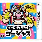 3DS メイド イン ワリオ ゴージャス(ネコポス不可)