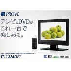 IT-13MDF1  [13インチ] 薄型テレビ PROVE 新品・送料無料(沖縄・離島除く)