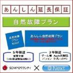 自然故障プラン 商品価格1円〜20,000円【あんしん延長保証】