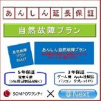 自然故障プラン 商品価格140,001円〜160,000円【あんしん延長保証】