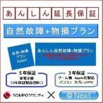 自然+物損プラン 商品価格100,001円〜120,000円【あんしん延長保証】
