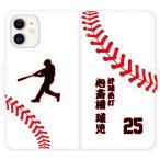 iPhoneX 8 Plus 7 6s SE 5s iPod 手帳型 和風 野球 ボール 背番号 名入れ ケース カバー