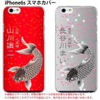 iPhone6s 和柄 鯉 名入れ iphone カバー ケース 広島 カープ 女子 カスタム オリジナル オーダーメイド アイフォン iphone6s