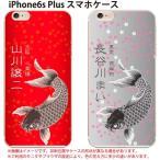 iPhone6s Plus 和柄 鯉 名入れ iphone カバー ケース 広島 カープ 女子 カスタム オリジナル オーダーメイド アイフォン