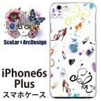 iPhone6s Plus スカラー ScoLar ケース カバー 猫とファッション グラフフィティ 猫柄 iphoneケース アイフォン かわいい デザイナー ブランド