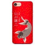 iPhone7 和柄 鯉 名入れ iphone カバー ケース 広島 カープ 女子 カスタム オリジナル オーダーメイド iphoneケース