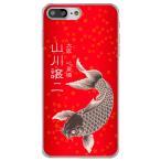 iPhone7 Plus 和柄 鯉 名入れ iphone カバー ケース 広島 カープ 女子 カスタム オリジナル オーダーメイド iphoneケース