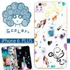 iPhone6 Plus スカラー ScoLar ケース カバー 猫とファッション グラフフィティ 猫柄 iphoneケース アイフォン かわいい デザイナー ブランド