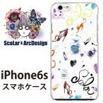 iPhone6s スカラー ScoLar ケース カバー 猫とファッション グラフフィティ 猫柄 iphoneケース アイフォン かわいい デザイナー ブランド