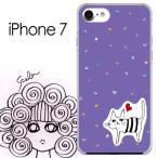 iPhone7 スカラー ScoLar ケース カバー 恋するシマシマ猫 ハート パープル 猫柄 iphoneケース アイフォン かわいい デザイナー ブランド