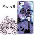 iPhone8 スカラー ScoLar ケース カバー メルヘン 黒猫と妖精 猫柄 iphoneケース アイフォン かわいい デザイナー ブランド