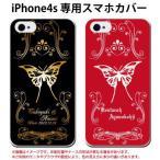 ショッピングiPhone4S iPhone4S スマホケース 名入れ スマホカバー 蝶 バタフライ チョウ カスタム オリジナル オーダーメイド iphone4s