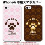 ショッピングiPhone4S iPhone4s スマホケース 名入れ スマホカバー 猫 肉球 カスタム かわいい オリジナル オーダーメイド iphone4s