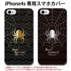 ショッピングiPhone4S iPhone4s スマホケース 名入れ スマホカバー クモの巣 スパイダー カスタム オリジナル オーダーメイド iphone4s