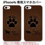 ショッピングiPhone4S iPhone4s スマホケース 名入れ スマホカバー 犬 猫 肉球 カスタム かわいい オリジナル オーダーメイド iphone4s