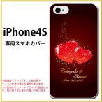 ショッピングiPhone4S iPhone4s au softbank スマホケース 名入れ スマホカバー ダブルハート カスタム オリジナル オーダーメイド iphone4s