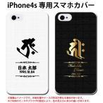 ショッピングiPhone4S iPhone4s au softbank スマホケース 名入れ スマホカバー 梵字 和柄 干支 カスタム オリジナル オーダーメイド iphone4s