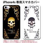 ショッピングiPhone4S iPhone4S スマホケース 名入れ スマホカバー スカル ドクロ ガイコツ カスタム オリジナル オーダーメイド iphone4s