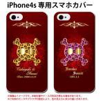 ショッピングiPhone4S iPhone4s スマホケース 名入れ スマホカバー スカル ヒョウ柄 カスタム ドクロ オリジナル オーダーメイド iphone4s