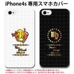 ショッピングiPhone4S iPhone4s au softbank スマホケース 名入れ スマホカバー 星座 誕生日 カスタム オリジナル オーダーメイド iphone4s