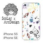 iPhone SE スカラー ScoLar ケース カバー 猫とファッション グラフフィティ 猫柄 iphoneケース アイフォン かわいい デザイナー ブランド