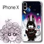 iPhone X スカラー ScoLar ケース カバー 宇宙 宇宙柄 うさぎ 宇宙飛行士ラビル 星 iphoneケース アイフォン かわいい デザイナー ブランド