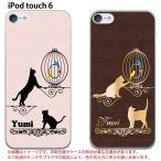 iPod touch 6 猫 猫柄 名入れ 猫と鳥かご ねこ かわいい カスタム オリジナル オーダーメイド アイポッド タッチ