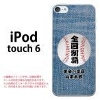 iPod touch 6 野球 ボール 名入れ かっこいい 選手 カスタム オリジナル オーダーメイド アイポッド タッチ