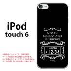 ショッピングiPod iPod touch 6 ナンバープレート 名入れ ナンバー 愛車 カスタム フレーム オリジナル オーダーメイド アイポッド タッチ