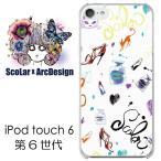 iPod touch 6 スカラー ScoLar ケース カバー 猫とファッション グラフフィティ 猫柄 アイポッド タッチ かわいい デザイナー ブランド