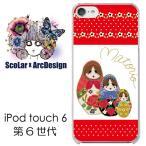 iPod touch 6 スカラー ScoLar ケース カバー 花とマトリョーシカの姉妹 花柄 キャラクター アイポッド タッチ かわいい デザイナー ブランド
