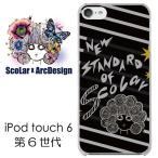 iPod touch 6 スカラー ScoLar ケース カバー クールなモノトーンScoLarちゃん アイポッド タッチ かわいい デザイナー ブランド