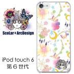 iPod touch 6 スカラー ScoLar ケース カバー メルヘン総柄 デジタルスカラーちゃん アイポッド タッチ かわいい デザイナー ブランド
