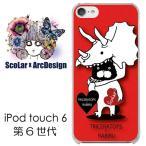 iPod touch 6 スカラー ScoLar ケース カバー うさぎ 恐竜のラビル トリケラトプス アイポッド タッチ かわいい デザイナー ブランド